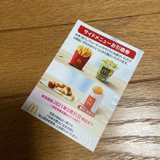 ☆マクドナルド 株主優待 サイドメニューお引換券(枚数変更可)1枚