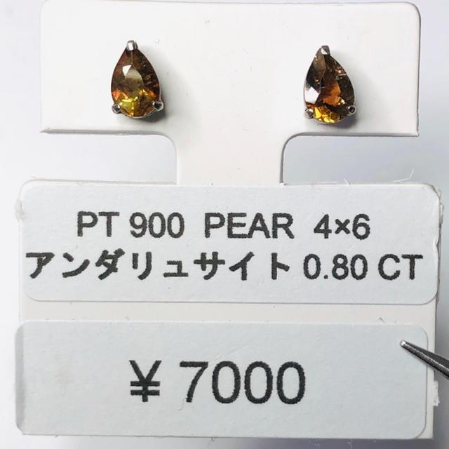 E-52366 PT900 ピアス アンダリュサイト  AANI アニ レディースのアクセサリー(ピアス)の商品写真