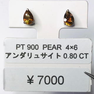 E-52366 PT900 ピアス アンダリュサイト  AANI アニ