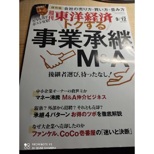 週刊 東洋経済 2020年 9/12号 エンタメ/ホビーの雑誌(ビジネス/経済/投資)の商品写真