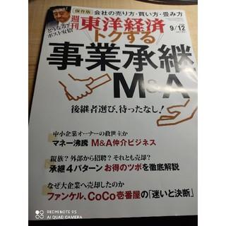 週刊 東洋経済 2020年 9/12号