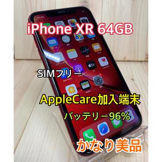 Apple - 【A】【ケア加入】iPhone XR 64 GB SIMフリー Red 本体