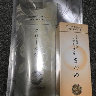 ドモホルンリンクル - 新品 ドモホルンリンクル クリーム20 きわめ