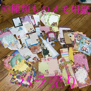 メモ用紙 バラ(350枚以上)まとめ売り(ノート/メモ帳/ふせん)