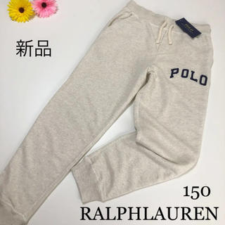 Ralph Lauren - 新品!ラルフローレン スウェット パンツ 150 ズボン