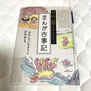 コウダンシャ(講談社)のまんが古事記(人文/社会)