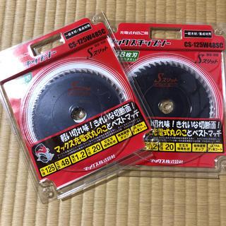 マキタ(Makita)のMAX チップソー125ミリ2枚(その他)
