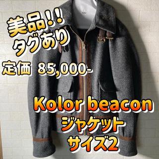 カラー(kolor)の美品 kolor beacon ジャケット サイズ2(ブルゾン)