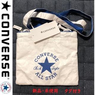 コンバース(CONVERSE)のコンバースショルダーバッグ 新品未使用(ショルダーバッグ)