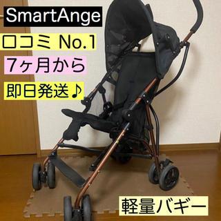 西松屋 -  SmartAnge 軽量 バギー FAN ロングプラスG ベビーバギー