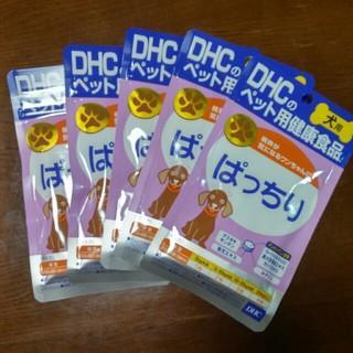 ディーエイチシー(DHC)のお値下げ中 DHC  犬用サプリメント ぱっちり 5袋セット(ペットフード)