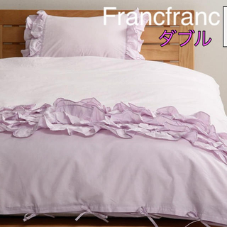 Francfranc - 🎀フランフラン掛け布団カバー パピロッテ🎀ダブルサイズ💕
