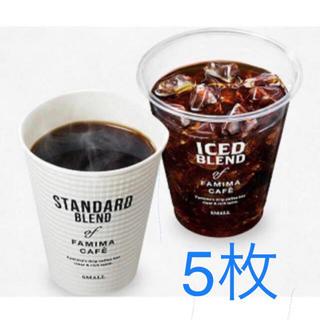 ■ファミリーマート コーヒー Sサイズ 5杯!