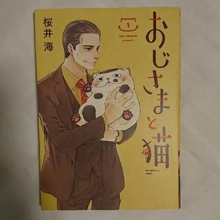 スクウェアエニックス(SQUARE ENIX)のおじさまと猫 1巻(女性漫画)