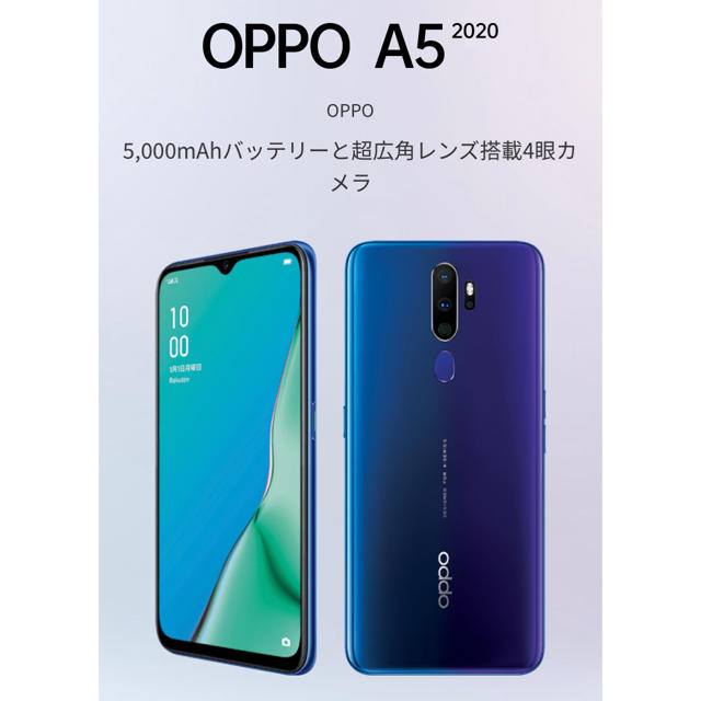 Rakuten(ラクテン)の新品未開封  オッポー  OPPO A5 2020  SIMフリー ブルー スマホ/家電/カメラのスマートフォン/携帯電話(スマートフォン本体)の商品写真