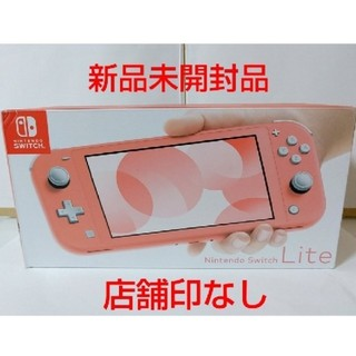 Nintendo Switch - Nintendo Switch Lite コーラル 新品 未開封