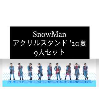 Johnny's - Snow Man アクスタ