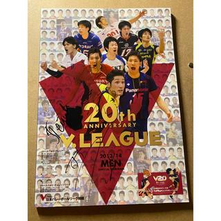 V.LEAGUE 20 th ANNIVERSARY 2013/14MEN  (バレーボール)