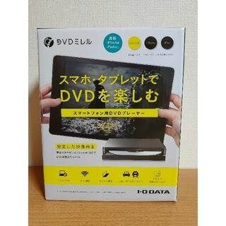 アイオーデータ(IODATA)の【送料無料】IODATA DVDミレル DVRP-W8AI2(その他)