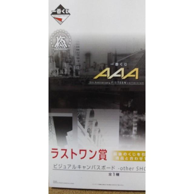 一番くじAAAラストワン賞 エンタメ/ホビーのタレントグッズ(ミュージシャン)の商品写真