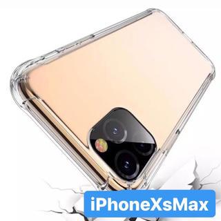 【赤字覚悟で値下げ中!】iPhoneXsMaxケース ソフトケース TPU