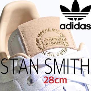 adidas - スタンスミス STAN SMITH adidas ベージュ 本革 白 28 希少