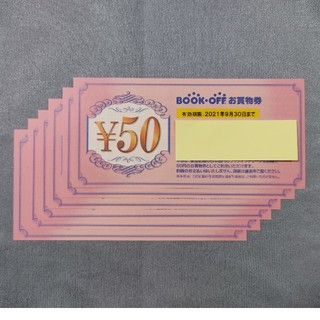 ブックオフ お買い物券 300円分