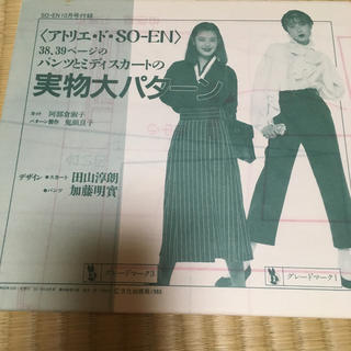 田山淳朗・加藤明實さんデザイン型紙