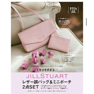 JILLSTUART - ゼクシィ 付録