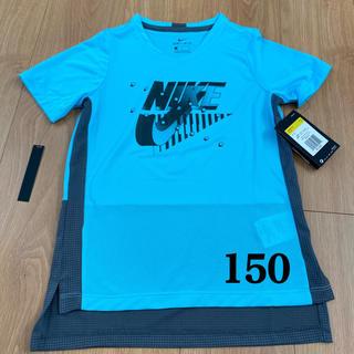 NIKE - NIKE 新品 150 半袖Tシャツ DRI-FIT ドライフィット