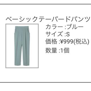 グレイル(GRL)のGRLグレイル ベーシックテーパードパンツ(iz147)ブルー(クロップドパンツ)