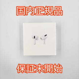 Apple - 【5%OFFクーポン+楽天カード10倍】AirPods Pro MWP22J/A
