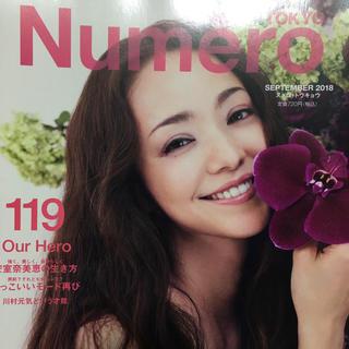 Numero 2018年9月 安室奈美恵 / 三浦春馬 / 宇多田ヒカル