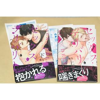 9月新刊 セックス×デリバリー 上、下 瑛乃