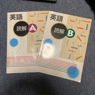 英語読解 塾 テキスト 入試対策(語学/参考書)