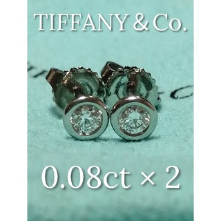 Tiffany & Co. - 【TIFFANY】バイザヤード プラチナピアス 0.08ct✕② 計0.16ct