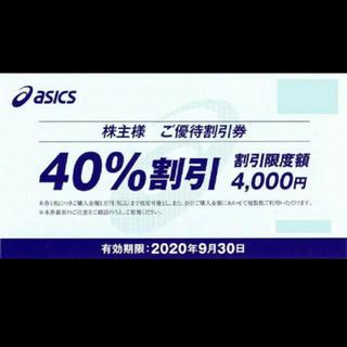 アシックス(asics)の株主優待 asics 40%割引 2枚(ショッピング)