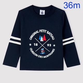 PETIT BATEAU - プチバトー 新品タグ付き長袖Tシャツ 36m/95cm