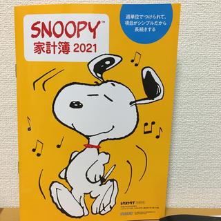 スヌーピー(SNOOPY)のレタスクラブ最新号付録⭐︎SNOOPY家計簿(カレンダー/スケジュール)