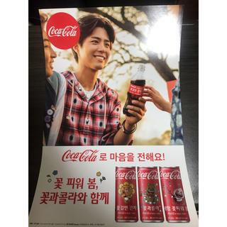 コカコーラ(コカ・コーラ)のパクボゴム コカコーラ ポスター 販促品 非売品(アイドルグッズ)