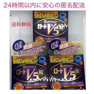 ロート製薬 - 24時間以内に安心の匿名配送【新品】ロートV5 30粒(30日分)×3個
