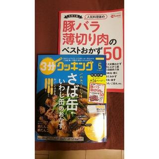 カドカワショテン(角川書店)の 「さば缶・いわし缶のおかず」3分クッキング(2019年5月号)(料理/グルメ)