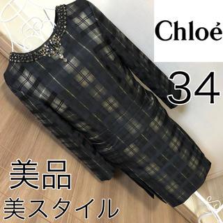 クロエ(Chloe)の美品☆クロエ☆美スタイル☆ビシュー☆ワンピース☆34☆Chloe(ひざ丈ワンピース)