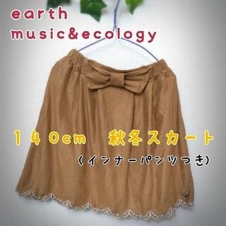 アースミュージックアンドエコロジー(earth music & ecology)のearth music&ecology 140cmインナーパンツ付きスカート(スカート)