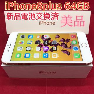 アップル(Apple)のSIMフリー iPhone8 plus 64GB ゴールド 美品 新品電池交換済(スマートフォン本体)