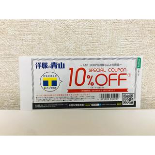 青山 - 洋服の青山 10%クーポン 割引券 ポイント消化 300円