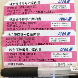 ANA(全日本空輸) - 株主優待券 ANA