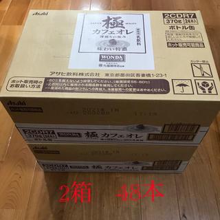 アサヒ - アサヒ ワンダ  極 カフェオレ 24本×2箱