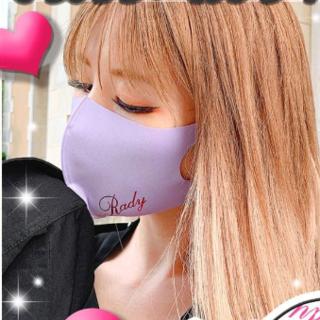 Rady - Rady ノベルティ 4枚セット ラベンダー×ピンク 新品♪