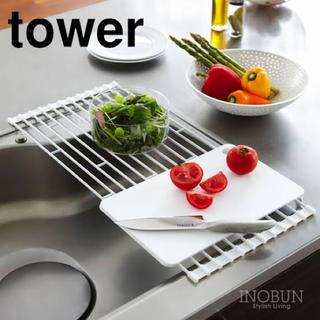ムジルシリョウヒン(MUJI (無印良品))の山崎実業  折り畳み水切り tower Sサイズ(日用品/生活雑貨)